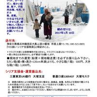 シリア支援 冬季用防寒具募集2017/1/10迄