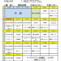 2017年1月のプログラム