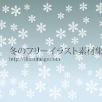 冬のフリーイラスト素材
