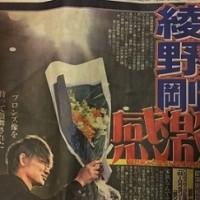 スポーツ報知 【受賞式の綾野剛さん2016.12.21】