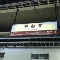 2508)下野ワンデイハイク 日光市(1景目 JR日光線)