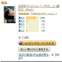 タバスコの指原莉乃1stフォトブック『さしこ』評