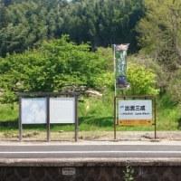 今日は出雲三成駅まで