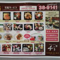 お弁当チラシ520円~1000円