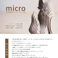 micro 段々倶楽部のダンボールクラフト展 11/2-11/16