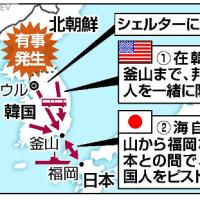 今日以降使えるダジャレ『2200』【政治】■朝鮮半島有事、在韓邦人の退避は日米で分担