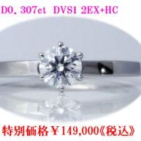 50%OFFのお知らせptエクセレントダイヤモンド 0.307ct DVS1 2EX HC