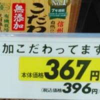 味噌の値段