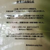 まんまるカフェ(閉店)