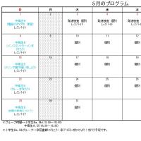 平成28年5月カレンダー