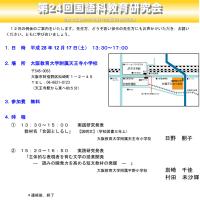 大阪天王寺で開催される国語科教育研究会のお知らせ