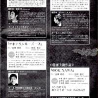 『劇琉王』面白かった!『劇王』という日本劇作家協会などが主催する日本短編演劇コンテストの沖縄プレ公演を観劇!