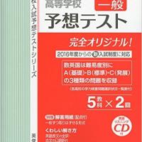 大阪府・公立高校入試問題・予想問題