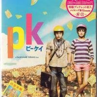 ようこそ『PK』、私の星に