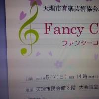ファンシーコンサートは5月7日です