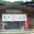 長崎県へひとり旅➁…地獄温泉は天国だった
