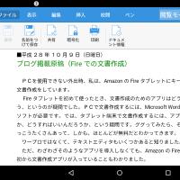 AmazonのFireタブレットでの文書作成(何のアプリを使う?)
