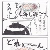 美味いけどなぁ~・・・