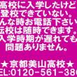 京都美山高校ならば、体調が不安定な方も安心して学習が可能です。