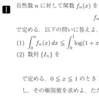 大阪大学・数学 1