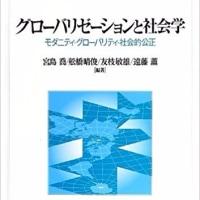 グローバリゼーションと社会学
