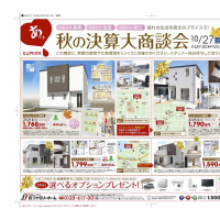 香川県東エリアで月々4万円台の新築物件がもりだくさん!!