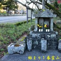 2016/12/08 根来寺五百仏山(愛宕山)