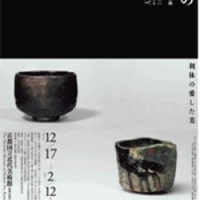 京都と東京 国立近代美術館で「茶碗の中の宇宙」展が。