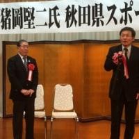猪岡堅二氏県スポーツ賞受賞祝賀会