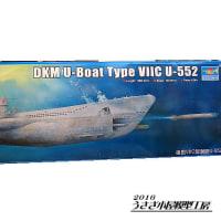 1/48 UボートⅦC型U-552
