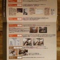 リフォーム 福井 「安心のリフォームシステム」 その3 ♪♪