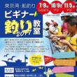 東京湾・船釣りビギナー釣り教室2017