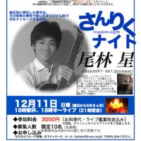 残席わずか!! 12月11日(日)さんりくナイト 尾林星ライブ