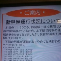 新幹線、止まる・・・(2017.6.21)