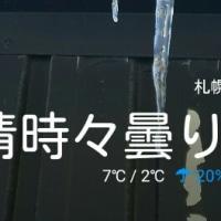 ごっつぁんレポート 4/20