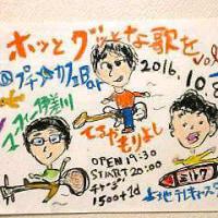 10.8(Sat)ホッとグッとな歌をvol. 24@プチ☆カフェBar