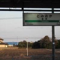 富岡駅の今と昔