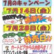 「燃料課7月のキャンペーン」
