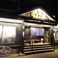 すみれ 札幌本店 (札幌市豊平区)