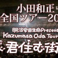 「小田和正」さんのコンサートへ行ってきた~~!!