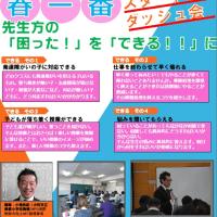 TOSS教え方セミナー 「新卒・20代~30代対象」会場