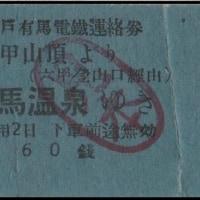 硬券追究0026 六甲山乗合自動車