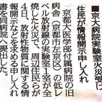 【報告】京大申入れに関して新聞各社等の報道内容。「外部には漏れていない」とする京大の説明について。