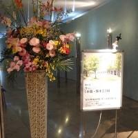 第9回 水彩スケッチ「水陽・輝水会」展