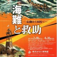 海難と救助(企画展2027/2/18(土)~4/16(日))