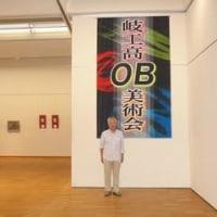 「第44回岐工高OB美術展」案内
