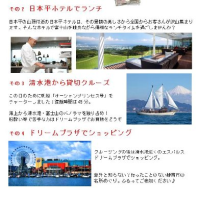 入居者・職員 日帰りバス旅行(予告)