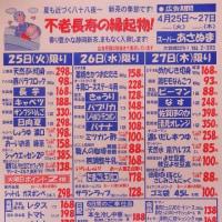 新茶の季節★今週の特売チラシ