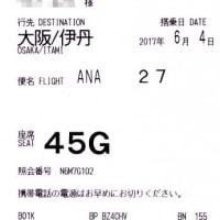 京都~東京、新幹線VS飛行機