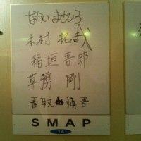 SMAPのサイン